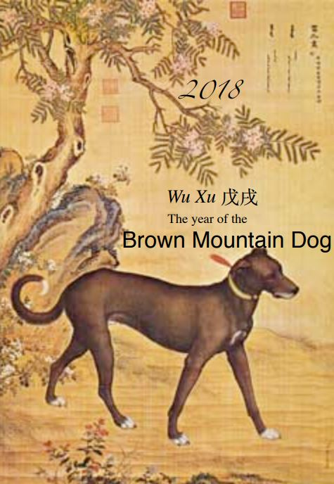 2018 - Year of the Brown Mountain Dog